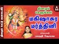 Mahishasura Mardini Jukebox Songs Of Amman Tamil Devotional