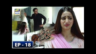 Mere Khudaya Episode 18 - 20th October 2018 - ARY Digital Drama