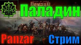 Играем за паладина - Panzar Стрим
