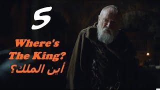 Download تعلم و مارس الانجليزية من مسلسل #صراع العروش 5 #Game Of Thrones Video