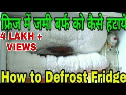 How to Defrost Freezer Ice in Hindi / Urdu ! Cooling Problem ! फ्रीज़ में जमी बर्फ को कैसे हटाये !