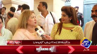 Newly Elected Punjab Assembly Members - Dekhna Paray Ga | Full Episode | 15 Aug 2018 | Lahore Rang