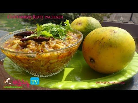 Cucumber Roti Pickle (Dosakaya Roti Pachadi) Recipe by Attamma TV