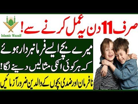 Wazifa For Parents/Dua For Stubborn Child/Bachoon Ko Farmabardar Banany Ka Wazifa/Islamic Wazaif