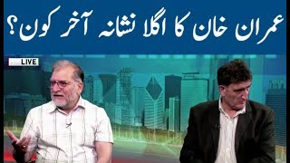 Who Is The Next Victim Of Imran Khan | Orya Maqbool Jan Analysis