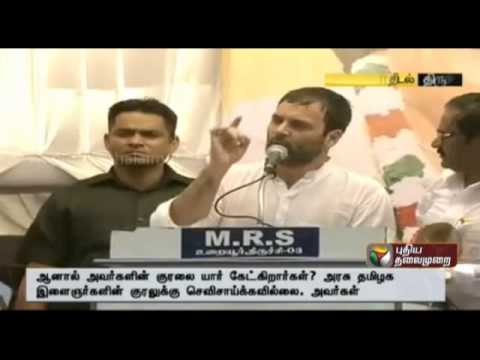 Major problem in TN is Unemployment issue: Rahul