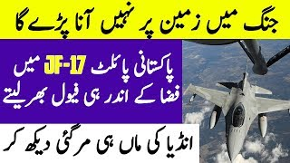 Pakistani JF-17 Thunder Hawa Mai He Refuel Kaise Hota Hai | Peoplive