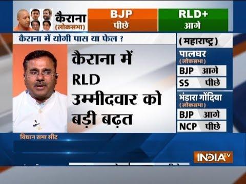 Lok Sabha Bypoll Results: RLD's Tabassum Hasan ahead of BJP's Mriganka Singh in Kairana