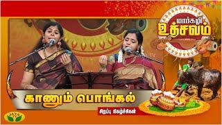 Saindhavi Prakash And Vinaya Karthik Rajan   Margazhi Utsavam 2019   Episode - 46   Jaya TV
