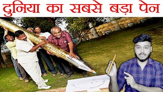 दुनिया का सबसे बड़ा पेन - Largest Pen in the World and Various Random Facts - TEF Ep 108