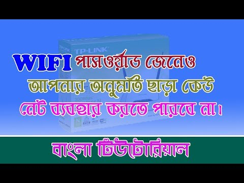Wireless Router MAC Filter Configuration |Tp-link router | Bangla tutorial