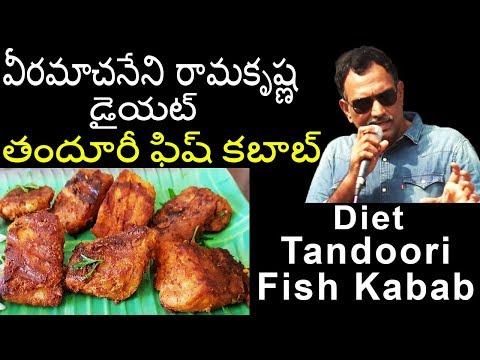 Veeramachaneni Ramakrishna Diet Tandoori Fish Kabab | వీరమాచనేని రామకృష్ణ డైయట్  తందూరీ ఫిష్ కబాబ్