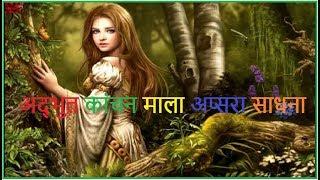 apsara mantra sadhana