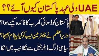 Why UAE Crown Prince Came To Pakistan?