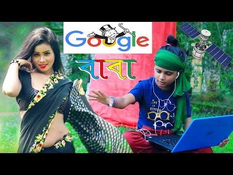 Xxx Mp4 Google Baba গুগল বাবার কান্ড । Soto Dada Rasel Babu । New Bangla Comedy Koutuk Video 2019 3gp Sex