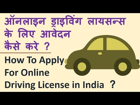 How to Apply Online Learner Driving License | Online Application for New Learner Driving License