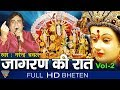 Download Jaagran Ki Raat Volume 02 || Narendar Chanchal || Eagle Devotional MP3,3GP,MP4