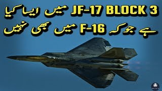 JF 17 Thunder: JF-17 Block 3 Most Updated and Confirmed specification of 2018