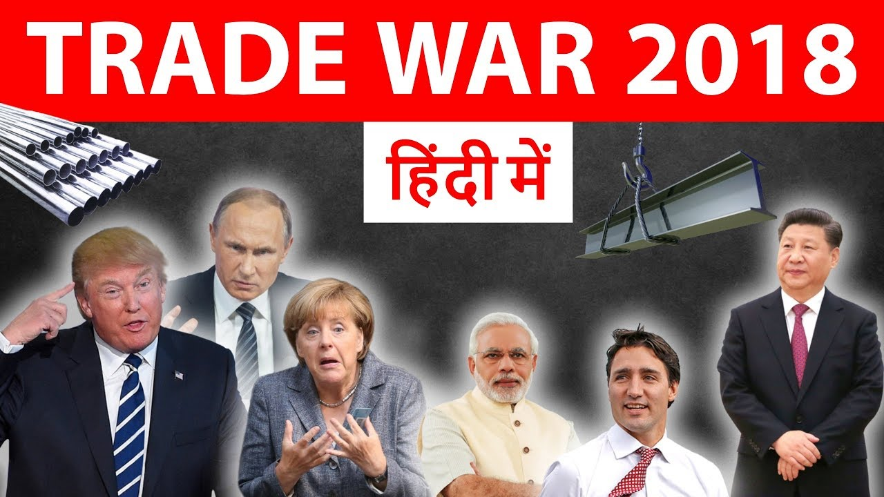 Trade Wars by Donald Trump - Will the other countries retaliate ? Current affairs 2018 - Trade War