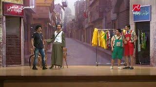 مسرح مصر - مصطفي خاطر وعلقة ساخنة لمحمد أنور وكريم عفيفي