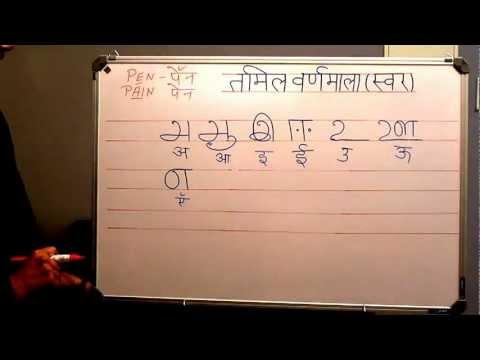 Learn Tamil through Hindi lesson.1