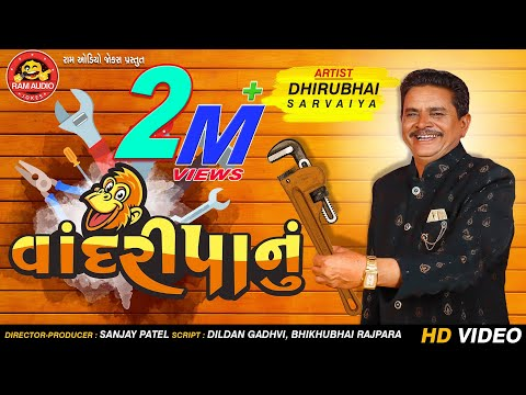 Xxx Mp4 Vandripanu Dhirubhai Sarvaiya વાંદરીપાનું New Gujarati Comedy 2019 Ram Audio Jokes 3gp Sex
