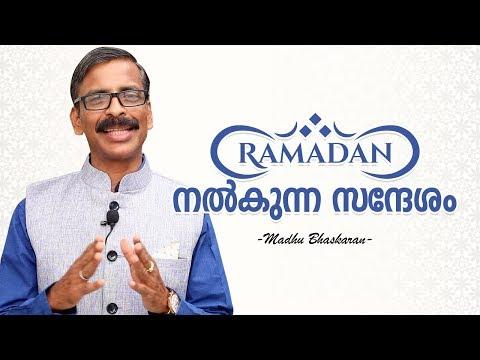 Ramadan - Madhu Bhaskaran - Malayalam