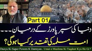 Latest Video of Orya Maqbool Jan | 18 JAN 2020