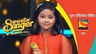 Superstar Singer   Ep 24   Judges Sing With Contestants   15th September, 2019