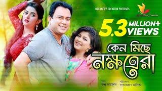 Keno Miche Nokkhotrora | Zahid hasan | sarika | pori moni | dreamer's creation |bangla natok 2018