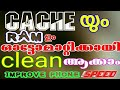 How to auto cache and ram clean malayalam