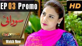 Pakistani Drama | Sodai - Episode 3 Promo | Express Entertainment Dramas | Hina Altaf, Asad