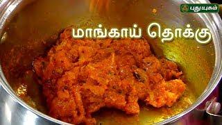 மாங்காய் தொக்கு | Rusikkalam Vanga | 23/06/2017 | Puthuyugam Tv