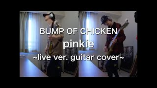 BUMP OF CHICKEN - pinkie ~live ver. guitar cover~【Y7M8】