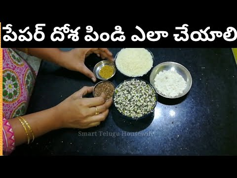 How to prepare perfect dosa batter for tasty and healthy dosa in Telugu | Smart Telugu Housewife