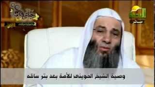 وصية الشيخ الحويني للأمة بعد بتر ساقه.