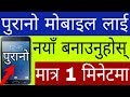Repair Mobile System And Fix Android Problems In Nepali | Slow Mobile Problem Solution | By UvAdvice