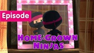 Masha and The Bear - Home-Grown Ninjas (Episode 51)