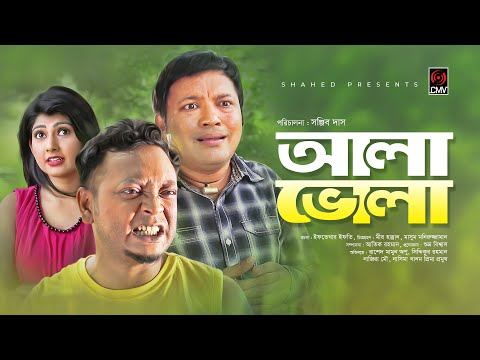 Xxx Mp4 আলা ভোলা Ala Bhola Eid Natok 2019 Siddik Opu Nazira Mou Prima Eid Drama 2019 3gp Sex