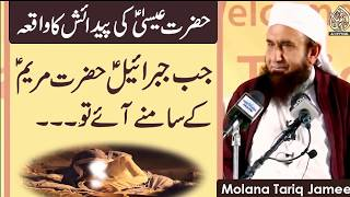 Maulana Tariq Jameel Latest Bayan 14 December 2017 Birth Story of Jesus/Isa AS Ibn e Maryam