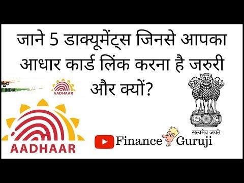 [Hindi] 5 Documents Where Updating Your Aadhaar Card Is Mandatory.