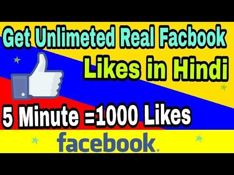 how to increade facebook likes (hindi/urdu) 100℅ working