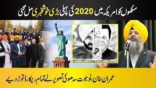 Navjot Sidhu, Imran Khan Sketch Breaks All Records II US Sikhs Get Big Success II Ajay #Tanhaji