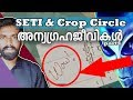 SETI &Crop Circle|Wow signal| Aliens and UFO part 4|Fact Science EP 23
