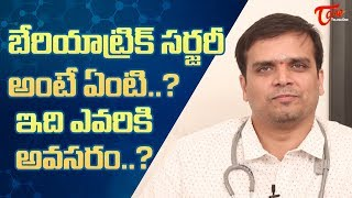 Is Bariatric Surgery Safe ? | Dr. Sharath Chandra | TeluguOne