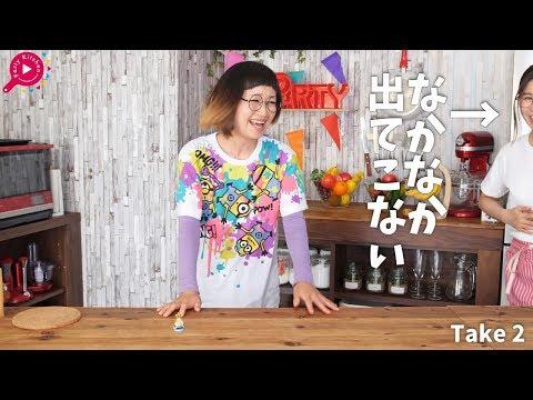 [撮影の裏側]なかなか出てこない😂〜ミニオンズケーキ編〜【ロシアン佐藤】【料理レシピはParty Kitchen】