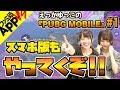 【PUBG MOBILE】スマホ版もパブジーやるブー!記念すべき1回目でドン勝を狙う!