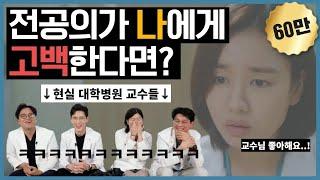 슬의생을 본 대학병원 교수들의 반응은? - 현실판 슬의생, 대학병원 조교수들의 '드라마보다 더 드라마같은 이야기'