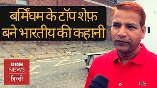 Uttarakhand से Birmingham जाकर बसे एक भारतीय Chef की कहानी (BBC Hindi)