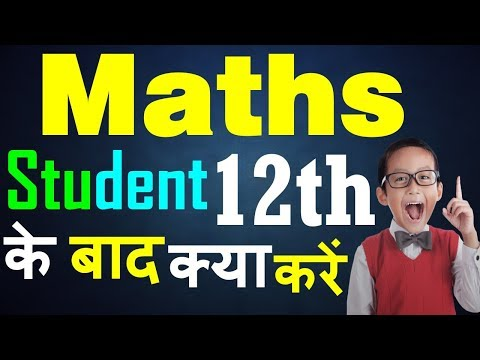 What to do after 12th Science/Mathematics|Courses after 12th Science Mathematics|Career 12th Maths